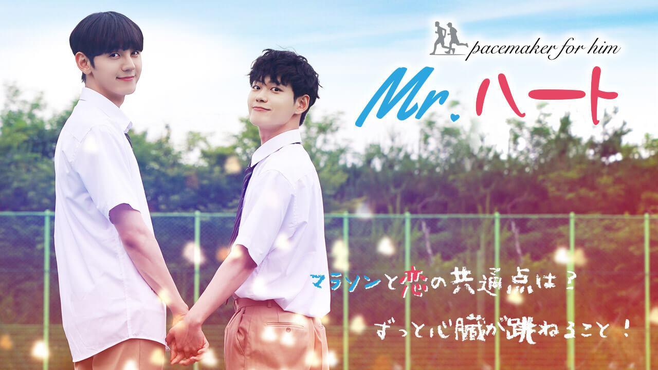 画像: 韓国BL「Mr.ハート」を動画配信!キャスト・見どころ特集!