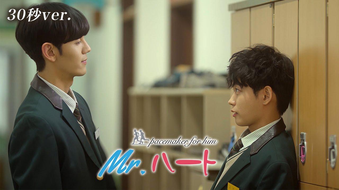 画像: 韓国BL「Mr.ハート」予告編30秒バージョン(日本語字幕) www.youtube.com
