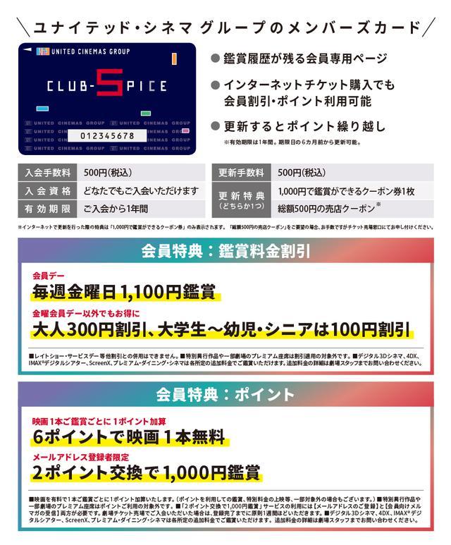 画像: www.unitedcinemas.jp