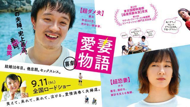 画像: 映画『喜劇 愛妻物語』公式サイト|9月11日(金)全国ロードショー