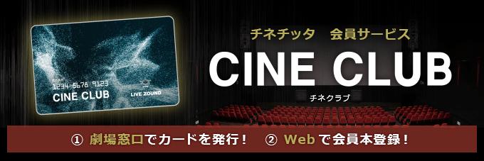 画像: cinecitta.co.jp
