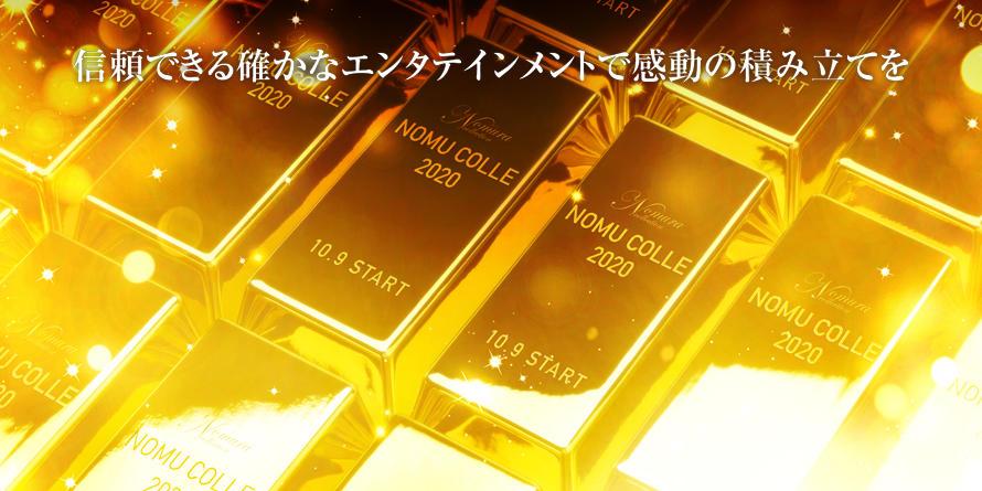 画像: のむコレ2020