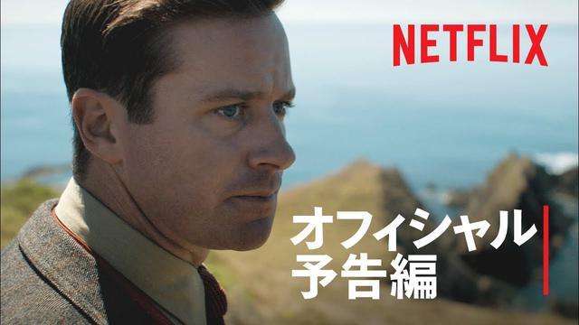 画像: 『レベッカ』予告編 - Netflix youtu.be