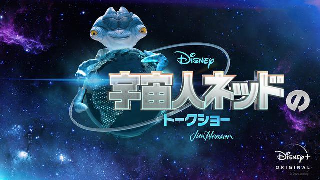 画像: ディズニープラス独占配信/宇宙人がホストのトークショーが日本初登場!