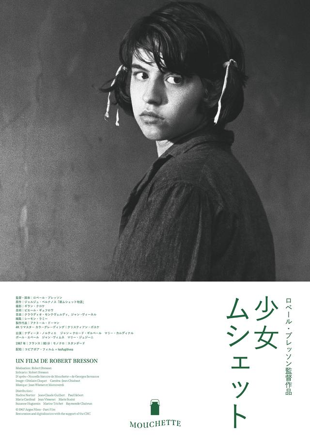 画像: 『少女ムシェット』[4K リストア・デジタルリマスター版]