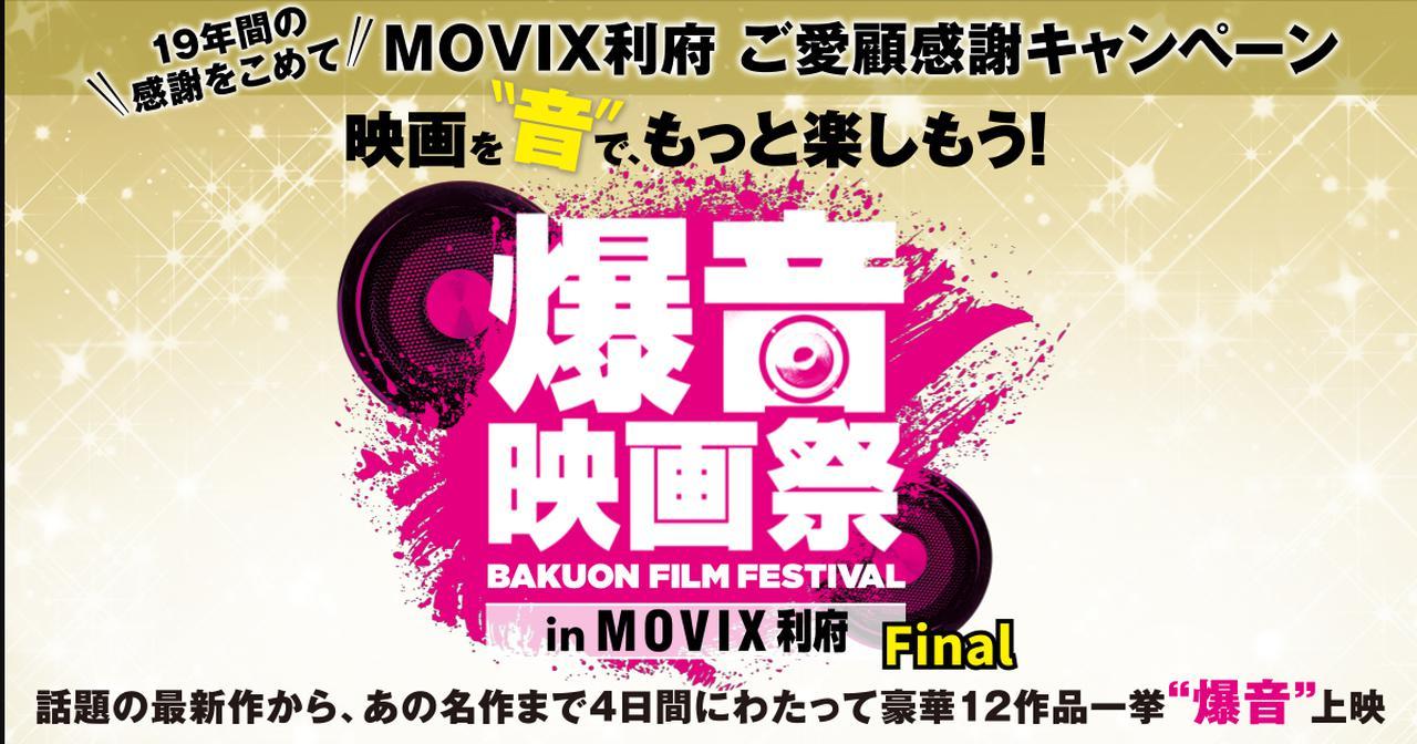 画像: 爆音映画祭 in MOVIX 利府