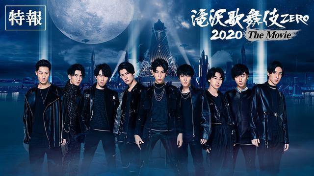 画像: 『滝沢歌舞伎 ZERO 2020 The Movie』特報映像 youtu.be