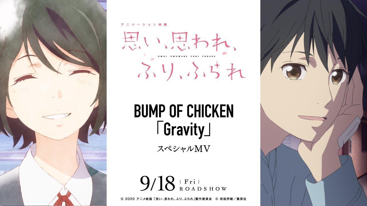 画像: BUMP OF CHICKEN 「Gravity」アニメーション映画『思い、思われ、ふり、ふられ』スペシャルMV youtu.be