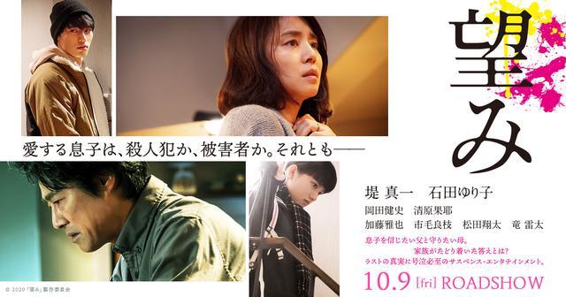 画像: 映画『望み』公式サイト