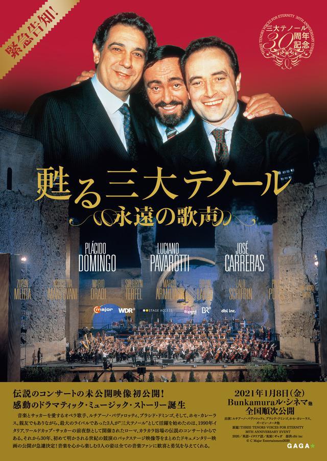 画像1: 奇跡の歌声が甦る! 三大テノール30周年の記念映画が公開決定