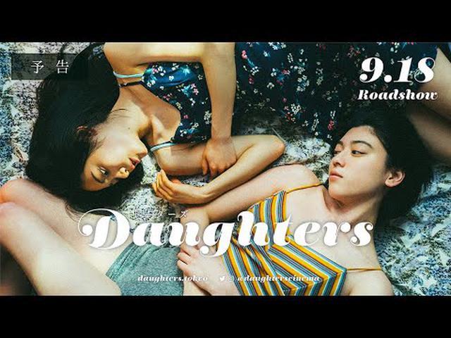 画像: 映画『Daughters ドーターズ』予告 【9月18日(金)公開 】 youtu.be
