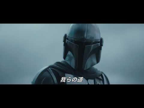 画像1: マンダロリアン シーズン2   予告編 (字幕版)   Disney+ (ディズニープラス) nam04.safelinks.protection.outlook.com