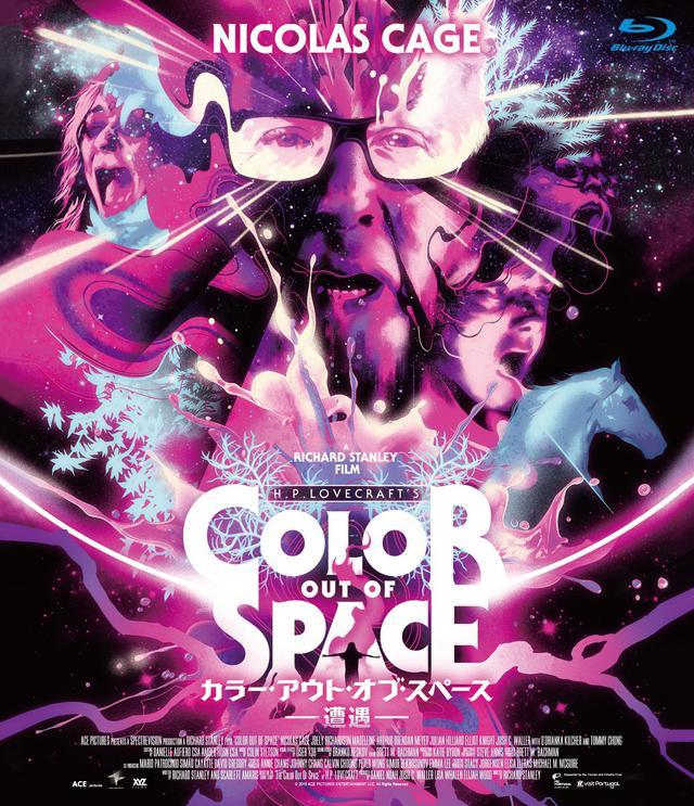 画像: 『カラー・アウト・オブ・スペース―遭遇―』セルBlu-rayジャケット