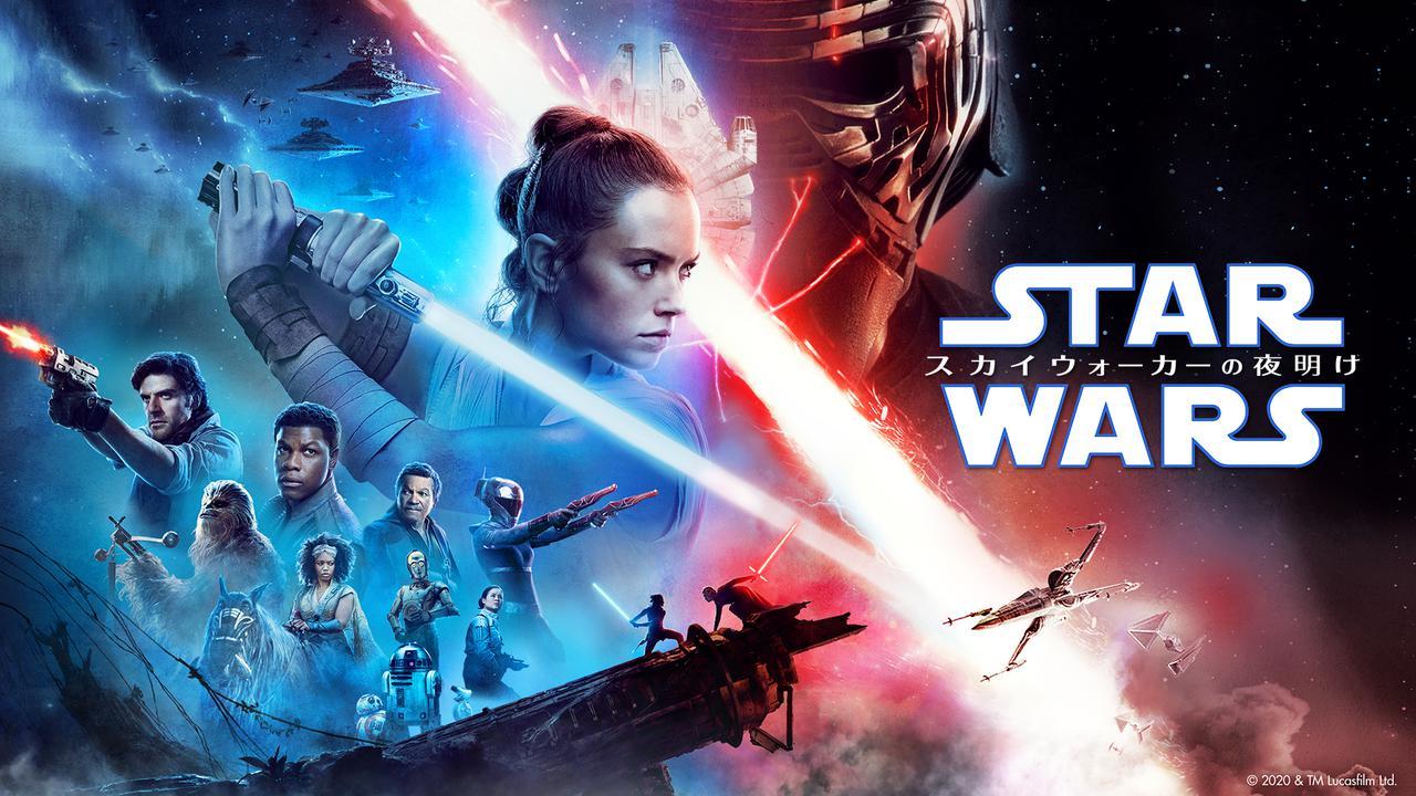 画像: 「スター・ウォーズ/スカイウォーカーの夜明け」10月9日(金)よりディズニープラスで配信スタート © 2020 Lucasfilm Ltd.