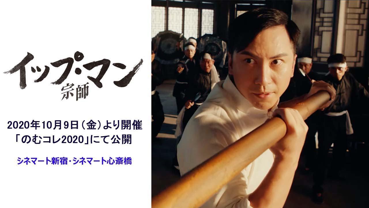 画像: 映画『イップ・マン 宗師』予告編|2020年10月公開 youtu.be