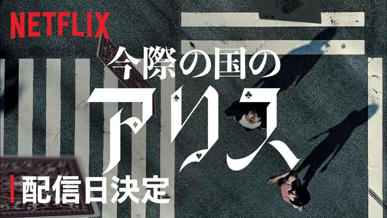 画像: 『今際の国のアリス』配信日決定 - Netflix youtu.be