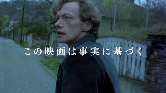 画像: 映画『アングスト/不安』予告編 www.youtube.com