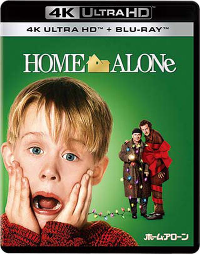 画像: 公開30周年『ホーム・アローン』4K UHDが12月2日発売決定!