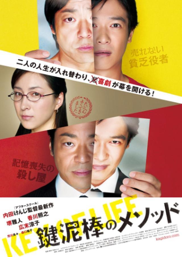 画像: (C)2012「鍵泥棒のメソッド」製作委員会 www.amazon.co.jp
