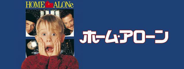 画像: ホーム・アローン | Digital HD, Blu-ray, DVD | 20th Century Fox JP