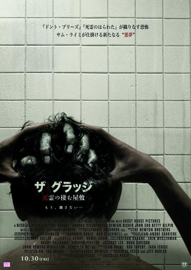 画像: 鬼才サム・ライミ製作のホラー『ザ・グラッジ 死霊の棲む屋敷』公開