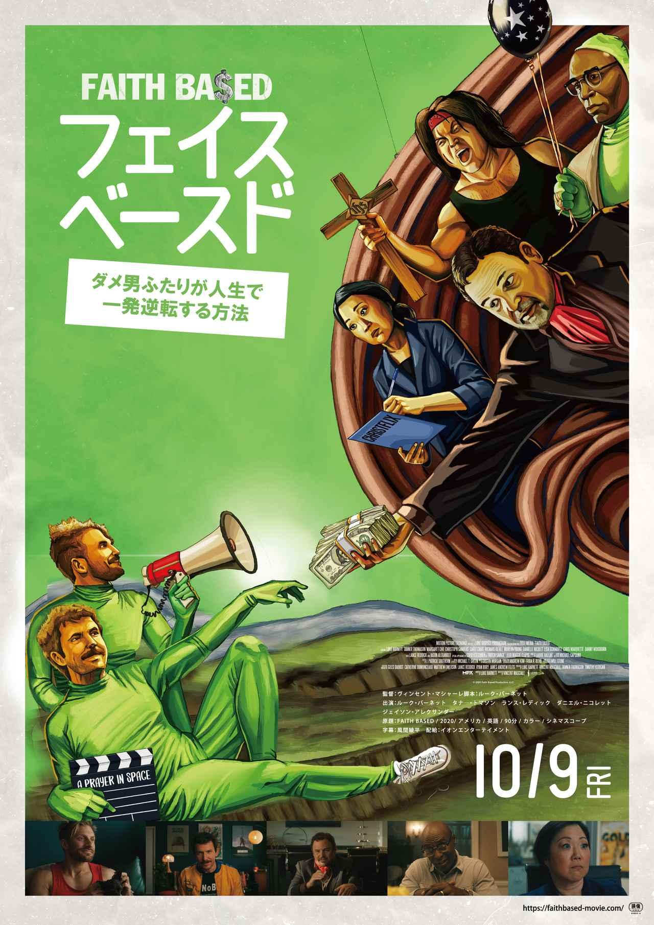 画像: ダメ男が映画作りで人生逆転⁉ 注目コメディー映画が日米同時公開