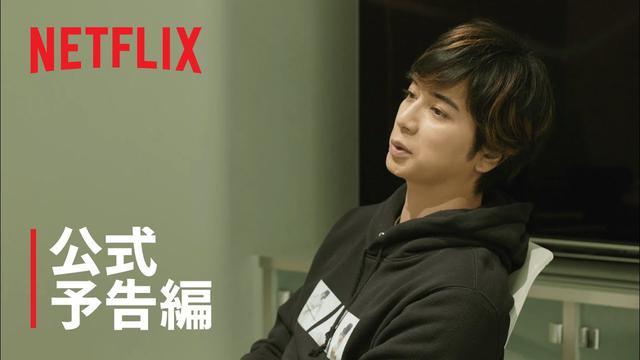 画像: 『ARASHI's Diary -Voyage-』第14話 予告編 - Netflix www.youtube.com