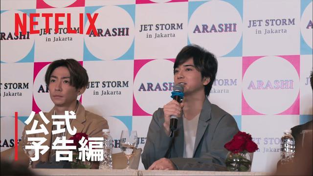 画像: 『ARASHI's Diary -Voyage-』第13話 予告編 - Netflix youtu.be