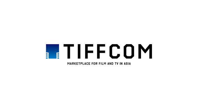 画像: TIFFCOM2020