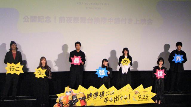 画像: 『映像研には手を出すな!』映画公開記念 前夜祭舞台挨拶開催 - SCREEN ONLINE(スクリーンオンライン)