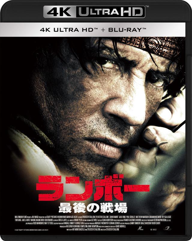 画像: ランボー最新作発売記念!2008年公開『ランボー 最後の戦場』4K UHDで限定リリース