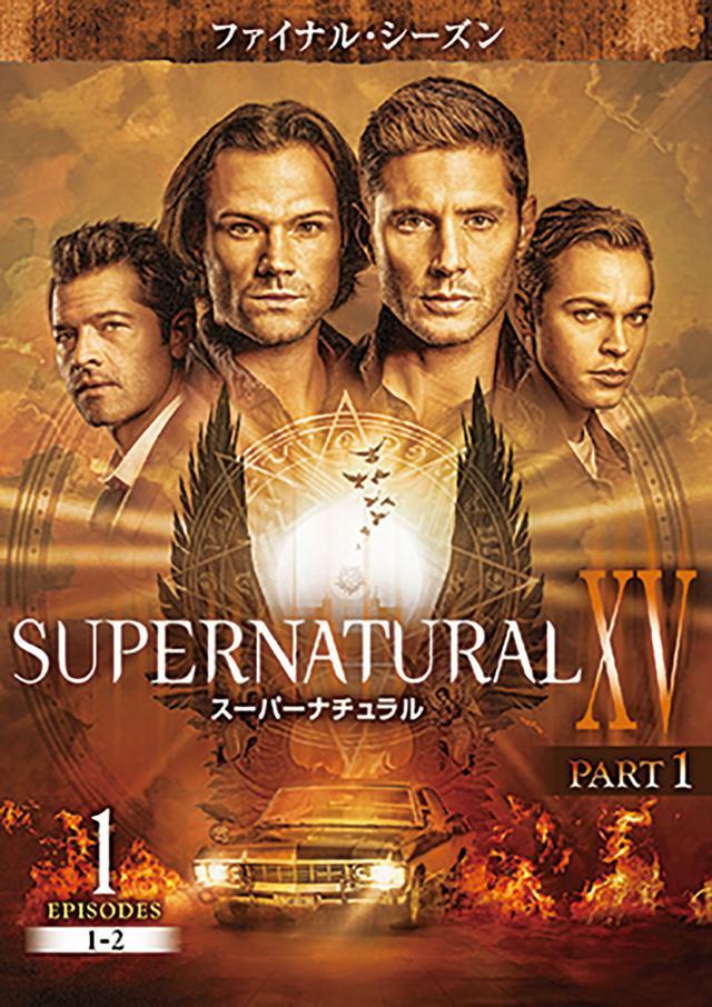 画像: 「SUPERNATURAL XV 〈ファイナル・シーズン〉」 PART1 Vol.1~ Vol.5 ※Ep1-10 WBHEより2020年10月9日(金)DVDレンタル開始 /デジタル配信中 © 2020 Warner Bros. Entertainment Inc. All rights reserved.