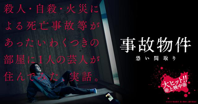 画像: 事故物件 恐い間取り | 大ヒット上映中!!