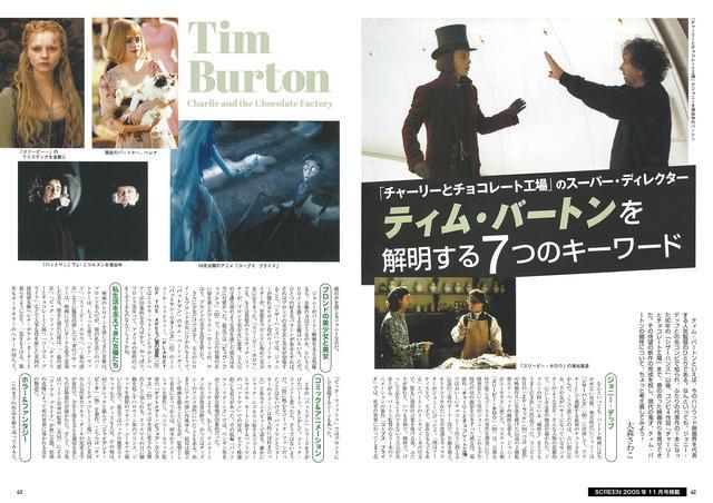 画像1: ハリウッドの異才の世界を丸ごとこの1冊に!『ティム・バートン 復刻号』SCREEN STOREで9月30日(水)独占発売!