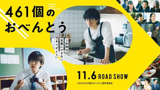 画像: 映画『461個のおべんとう』公式サイト