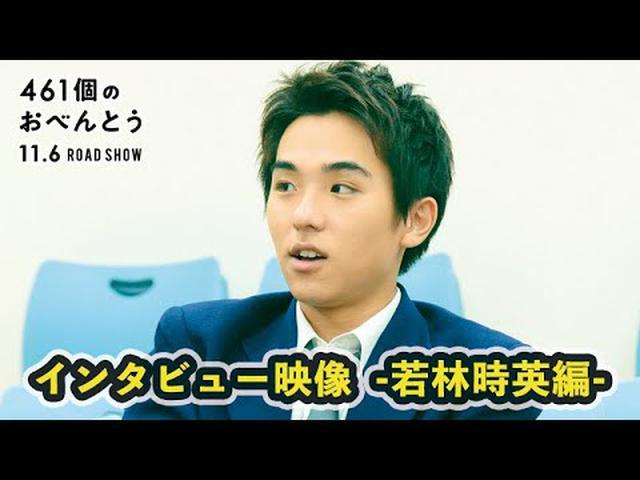 画像: 映画『461個のおべんとう』メイキング・インタビュー映像 -若林時英編- www.youtube.com