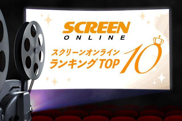 画像: 【SCREEN ONLINE 月間人気記事トップ10】2020年8月に最も読まれた記事はこれだ! - SCREEN ONLINE(スクリーンオンライン)