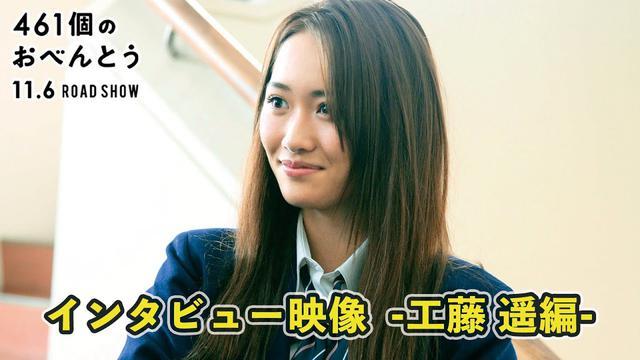 画像: 映画『461個のおべんとう』メイキング・インタビュー映像 -工藤遥編- youtu.be