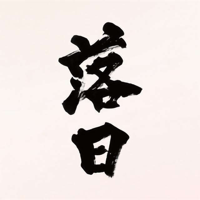 画像: 題字:金澤翔子