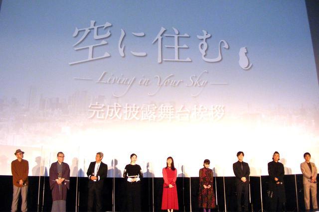 画像: 映画『空に住む』多部未華子、岩田剛典ら豪華キャスト、完成披露舞台挨拶に登場!「あの役は多部さん以外は演じきれないと思いました」(鶴見)