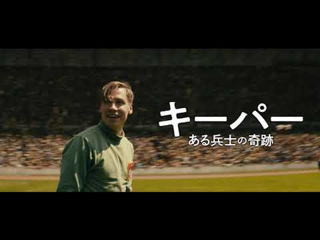 画像: 「キーパー ある兵士の奇跡」60秒予告 www.youtube.com