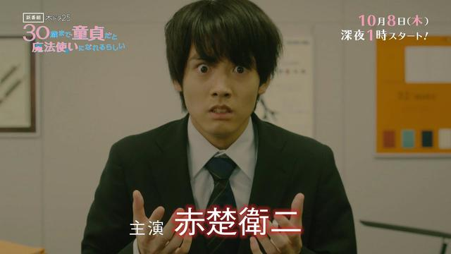 画像: 木ドラ25『30歳まで童貞だと魔法使いになれるらしい』|テレビ東京 www.youtube.com