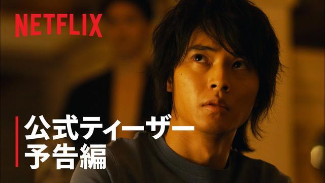 画像: 『今際の国のアリス』ティーザー予告編 - Netflix www.youtube.com