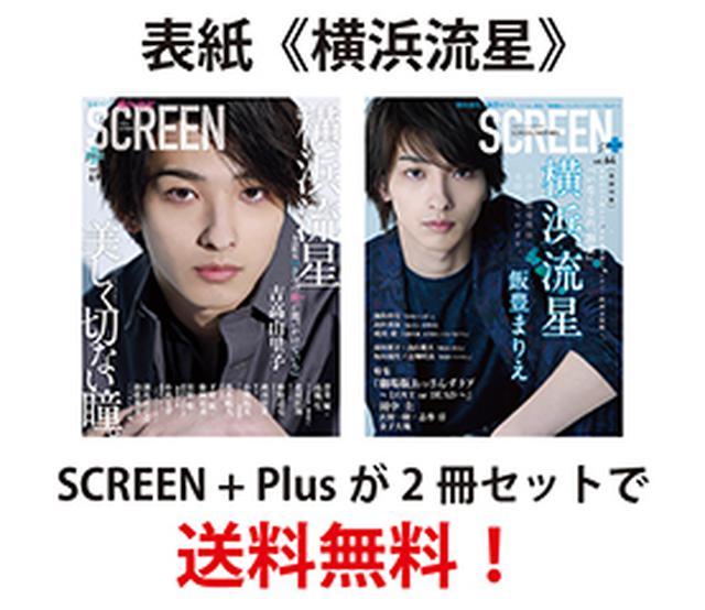 画像: 【送料無料】 SCREEN+プラス vol.69 & vol.64 2冊セット 【予約・10月15日発売】