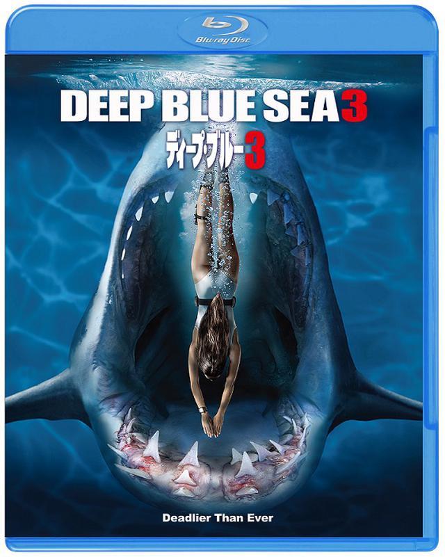"""画像: 『ディープ・ブルー3』発売記念!""""サメ映画ライター""""がシリーズ3作を徹底比較!"""