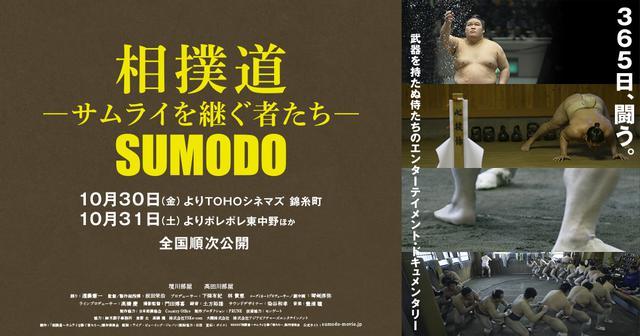 画像: 映画『相撲道』公式サイト