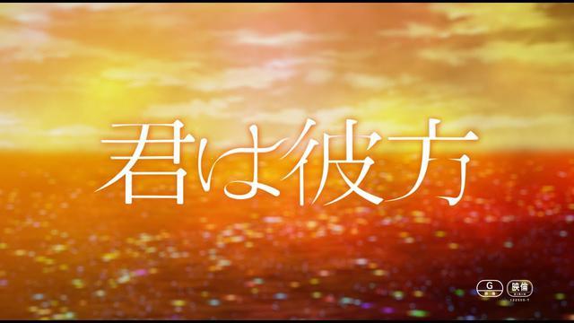画像: 映画『君は彼方』予告60秒 youtu.be