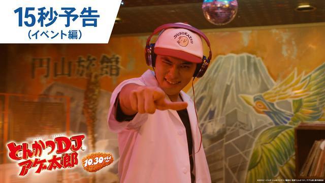 画像: 映画『とんかつDJアゲ太郎』15秒予告(イベント編) 2020年10月30日(金)公開 youtu.be