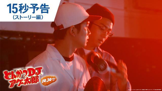 画像: 映画『とんかつDJアゲ太郎』15秒予告(ストーリー編) 2020年10月30日(金)公開 youtu.be