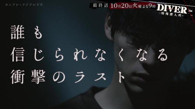画像: 【ついに最終回!第5話PR・60秒】DIVER-特殊潜入班- youtu.be